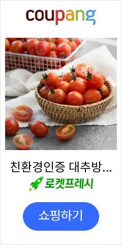 친환경인증 대추방울토마토, 1.5kg, 1팩
