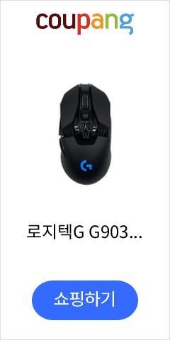 로지텍G G903 HERO WIRELESS 유무선 게이밍 마우스 무선, 없음, G903 HERO 유무선 게이밍 마우스