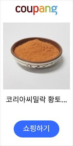코리아씨밀락 황토분말 황토가루, 황토분말 1Kg