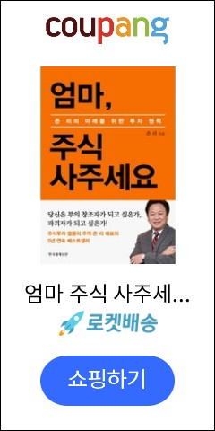 엄마 주식 사주세요(리커버 에디션):존 리의 미래를 위한 투자 원칙, 한국경제신문