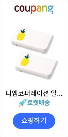 디엠코퍼레이션 알럽홈 플랜트 미니 알약 케이스 파인애플, 2개입