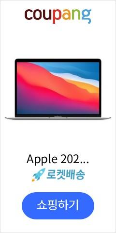 Apple 2020년 맥북 에어 13 (M1 칩셋 8코어 CPU), 8GB, SSD 256GB, 7-Core GPU, 실버