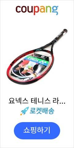 요넥스 테니스 라켓...