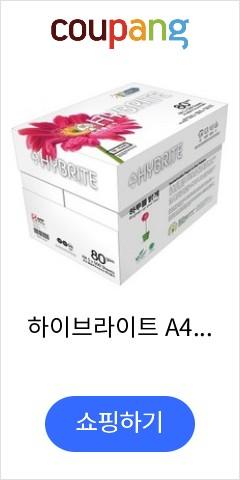하이브라이트 A4 80g 1BOX 2500매 복사용지