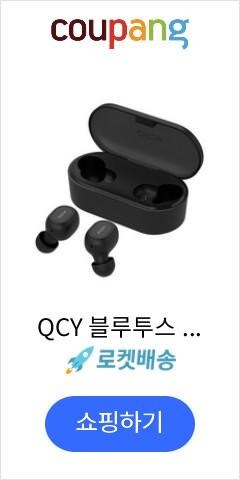 QCY 블루투스 이어폰, T2C, 블랙