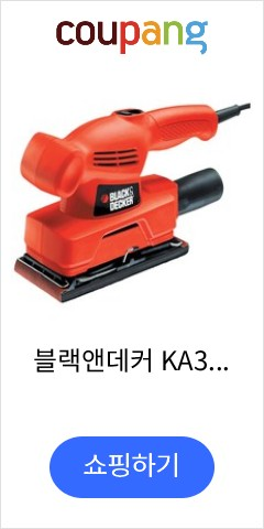 블랙앤데커 KA300 샌더기 전동공구