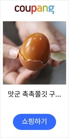 맛군 촉촉쫄깃 구운계란(구운란) 훈제란 30알 60알 90알, 01. 촉촉쫄깃 구운란 30알, 1박스
