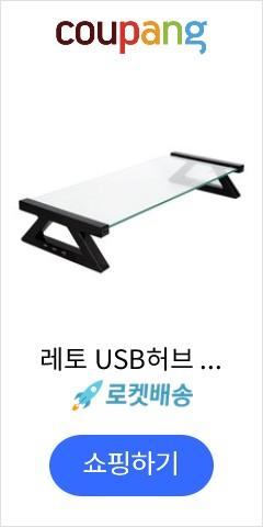 레토 USB허브 강화유리 모니터 받침대 TMS-G02H, 혼합 색상