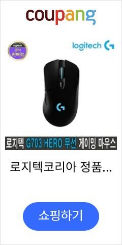 로지텍코리아 정품 G703 HERO 무선 게이밍 마우스, 블랙, 로지텍 G703 HERO 무선 게이밍 마우스