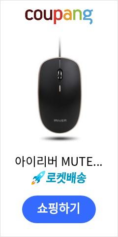 아이리버 MUTE 무소음 유선마우스 IR-M1, 블랙