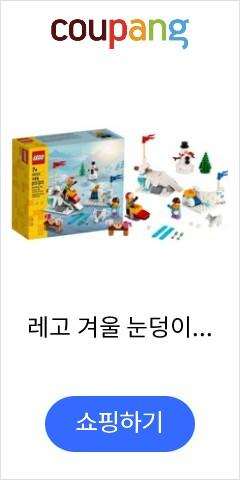 레고 겨울 눈덩이 빌딩 세트 40424 149피스, 단일옵션