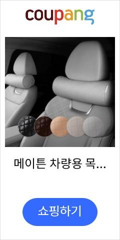 메이튼 차량용 목쿠션 자동차 목베개 [1+1이벤트], 새들브라운(1+1)