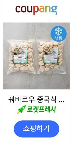 꿔바로우 중국식 탕수육 (냉동), 1kg, 2개
