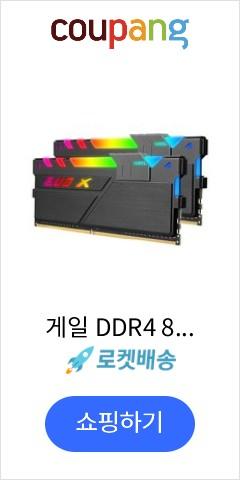 게일 DDR4 8G CL16 EVO X II AMD 데스크탑용 PC4-25600 Gray RGB 2p