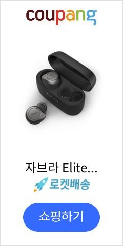 자브라 Elite 75t 블루투스 이어폰, 이어버드(OTE120R,OTE120L), 크래들(CPB120), Titanium Black