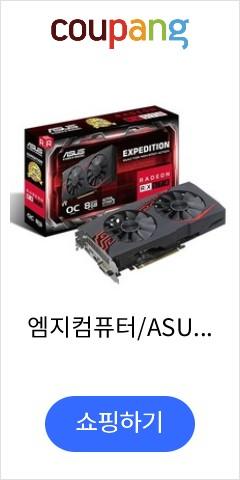 엠지컴퓨터/ASUS...