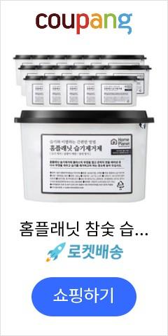 홈플래닛 참숯 습기제거제, 520ml, 18개입