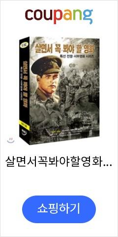 살면서꼭봐야할영화 : 특선 전쟁.서부 영화시리즈 Vol.3 (10disc) - 영광의탈출