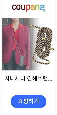 사니사니 김혜수핸드폰줄 목걸이 스트랩 케이스