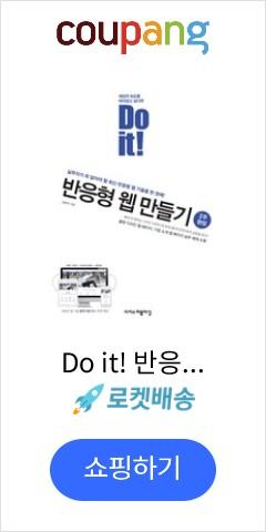 Do it! 반응형 웹 만들기:실무자가 꼭 알아야 할 최신 반응형 웹 기술을 한 권에!, 이지스퍼블리싱