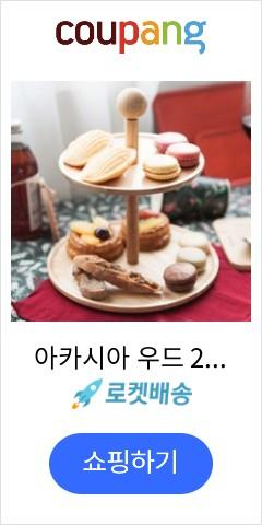 아카시아 우드 2단 케이크 스탠드, 혼합 색상, 1개