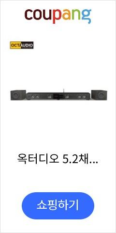옥터디오 5.2채널 TV사운드바 뮤직시어터듀오 홈시어터, 단일상품