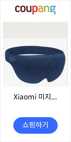 Xiaomi 미지아 3D 온열 아이마스크 눈마사지 안마기, 데님 블루개