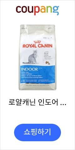로얄캐닌 인도어 27 고양이 사료, 4kg, 1개