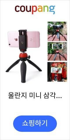 울란지 미니 삼각대 홀더 마운트/selfie 휴대용 카메라 탁상 여행 삼각대 아이폰 7 플러스 소니 삼성 휴대 전화, mini Tripod Black