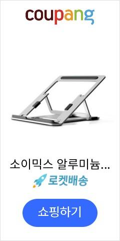 소이믹스 알루미늄 각도조절 노트북 맥북 거치대 SOME1X, 실버