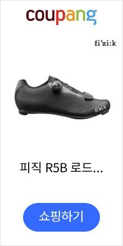 피직 R5B 로드 ...