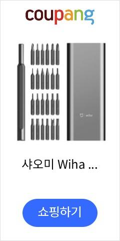 샤오미 Wiha 드...