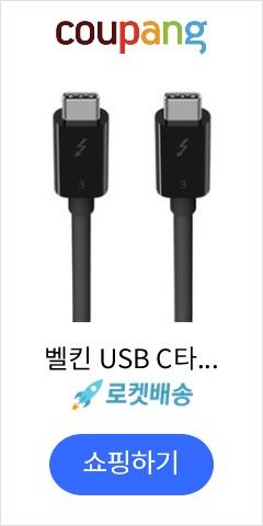 벨킨 USB C타입 썬더볼트3 케이블, 1개, 0.5m