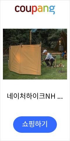네이처하이크NH 바람막이 윈드스크린 사이드월 감성캠핑용품