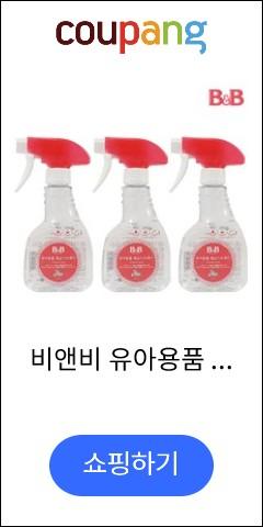 비앤비 유아용품 제균스프레이(용기형) 살균소독제, 3개, 300ml