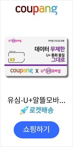 유심-U+알뜰모바일 4G 요금제 갤럭시S/아이폰12 사용가능, LG Medialog