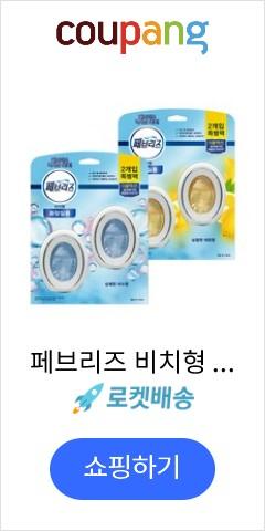 페브리즈 비치형 화장실용 상쾌한 비누향 6ml x 2개입 + 상큼한 레몬향 6ml x 2개입, 1세트