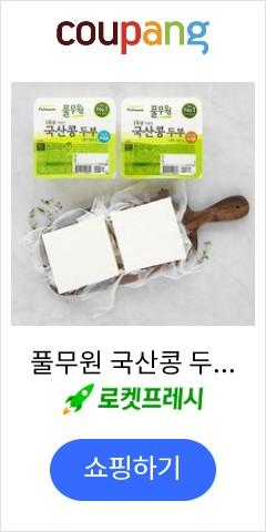 풀무원 국산콩 두부 부침용 300g + 찌개용 300g