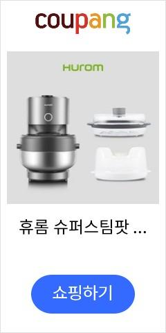 휴롬 슈퍼스팀팟 풀패키지(유리용기 살균용기 포함)_SC-P01FMG, 메탈그레이(MG)