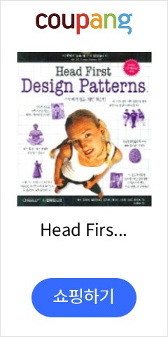 Head First Design Patterns : 스토리가 있는 패턴 학습법, 한빛미디어