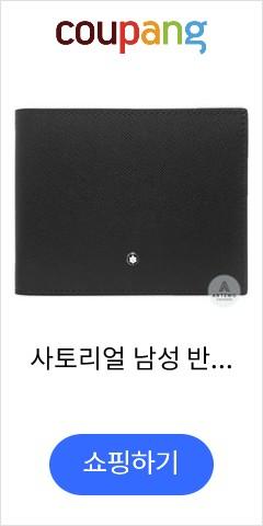 사토리얼 남성 반지갑 113215