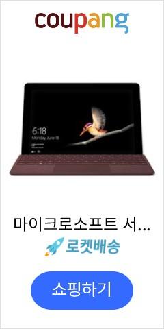 마이크로소프트 서피스 고 LTE 노트북 (펜티엄 골드 4415Y 25.4cm), 128GB, 8GB, 버건디 타입커버