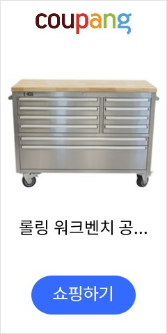 롤링 워크벤치 공구 보관함