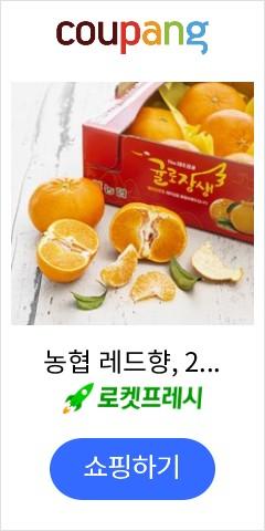 농협 레드향, 2kg (7~10입), 1박스