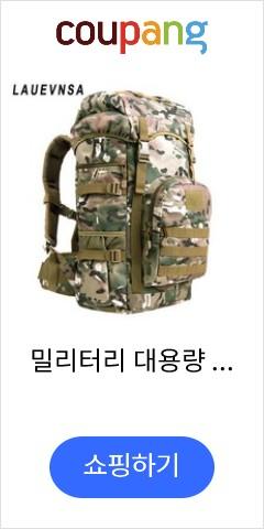 밀리터리 대용량 여행 UDT 특수부대 가짜사나이 네이비씰 전술 배낭 50L, 멀티캠패턴