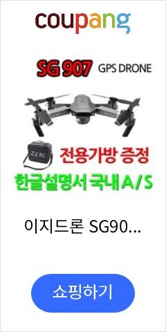이지드론 SG907 4K카메라 GPS 옵티컬플로우 드론 18분비행 가방증정, 선택1)SG907(1080P)카메라