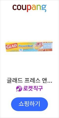 글래드 프레스 앤 씰 주방비닐 랩, 1개