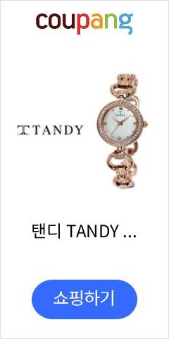 탠디 TANDY 모던클래식 여성용 메탈시계 4016 로즈골드(탠디 쇼핑백 증정)
