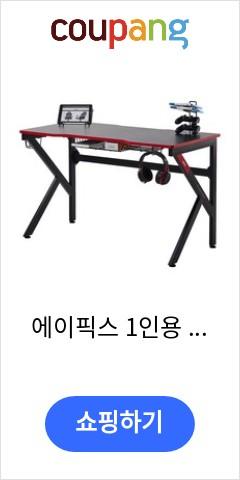 에이픽스 1인용 게이밍 컴퓨터 책상 GD001 1200