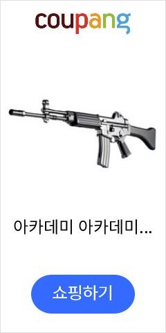 아카데미 아카데미과학 [소총]K2. 장난감총, K2소총